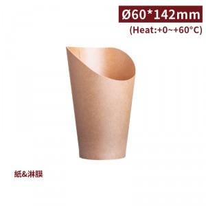 新品一週出貨【斜口點心杯 16OZ - 牛皮】口徑90 薯條杯 PLA單面淋膜 - 1箱1000個/1條50個