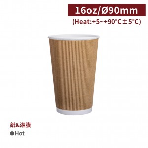 售完,補貨中【熱杯16oz瓦楞雙層杯 - 牛皮色】90口徑 隔熱杯 紙杯 - 1箱500個 / 1條25個