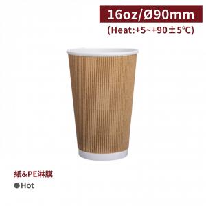 現貨【熱杯16oz瓦楞雙層杯 - 牛皮色】90口徑 隔熱杯 紙杯 - 1箱500個 / 1條25個