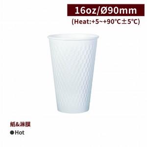 現貨【熱杯16oz菱格紋雙層杯 - 白色】90口徑 隔熱杯 紙杯 - 1箱1000個 / 1條40個