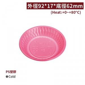 新品一週出貨【PS-沾醬盤】92口徑 試吃盤 醬油碟 - 1箱4800個 / 1條200個