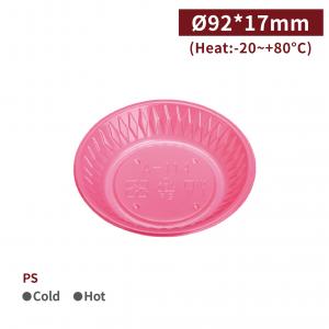 【PS-沾醬盤】口徑92*17mm 試吃盤 醬油碟 - 1箱4800個 / 1條200個
