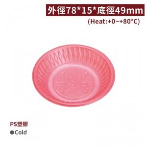 新品一週出貨【PS-沾醬盤】78口徑 試吃盤 醬油碟 - 1箱8000個 / 1條200個