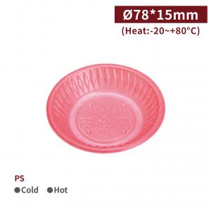 【PS-沾醬盤】口徑78*15mm 試吃盤 醬油碟 - 1箱8000個 / 1條200個