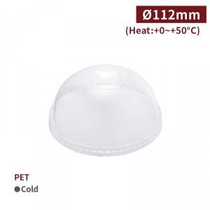 一週出貨【PET-凸蓋】 112口徑 透明 無孔 塑膠杯蓋  - 1箱1000個 / 1條50個