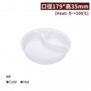 新品預購【PP - 分隔餐盒 - 二格】179口徑 湯碗專用內襯 分隔餐盤 無毒 - 1箱300個 / 1條50個