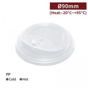 新品現貨【PP 咖啡杯蓋 - 透明】90口徑 有掀蓋 就口蓋 免吸管 塑膠杯蓋 - 1箱1000個/1條50個