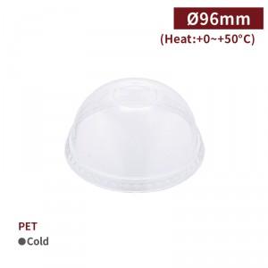 現貨【PET-凸蓋】 96口徑 透明 無孔 塑膠杯蓋  - 1箱1000個 / 1條50個