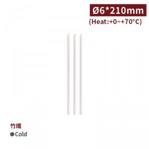 新品一週出貨【621-竹纖斜口吸管】米色 單支紙包裝 - 1箱7500支 / 1包100支
