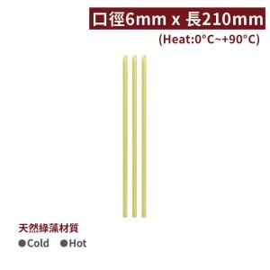 新品預購【621-綠藻斜口吸管】抹茶色 單支紙包裝 -1箱5000支 / 1包250支