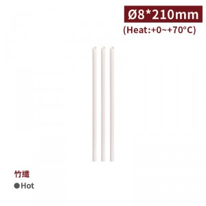 新品一週出貨【821-竹纖斜口吸管】米色 裸裝 -1箱7200支/1包100支
