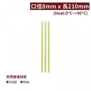 新品預購【821-綠藻斜口吸管】抹茶色 裸裝 -1箱3200支 / 1包100支
