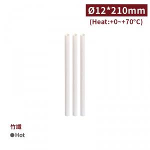 新品一週出貨【1221-竹纖斜口吸管】米色 單支紙包裝 - 1箱2500支 / 1包50支