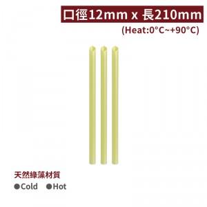 新品預購【1221-綠藻斜口吸管】抹茶色 單支紙包裝 -1箱2250支/1包125支