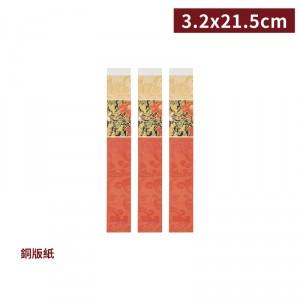 新品現貨【富貴牡丹筷套 - 長】3.2x21.5cm 餐廳必備 - 1箱32000個 / 1包2000個