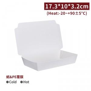 新品一週出貨【一體大紙餐盒-加厚款】17.3*10*3.2cm 紙餐盒 PE淋膜 防油 - 1箱600個 / 1條100個