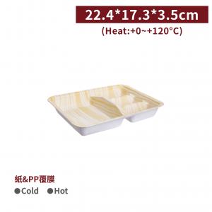 新品一週出貨【紙漿餐盤 - 四格】22.4*17.3*3.5cm 木紋 方形免洗盤 紙盤 餐盤 免洗餐具 - 1箱800個 / 1條100個