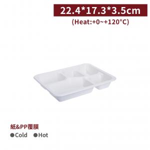 【紙漿餐盤 - 五格】22.4*17.3*3.5cm 白色 方形免洗盤 紙盤 餐盤 免洗餐具 - 1箱800個 / 1條100個