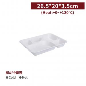 新品一週出貨【紙漿餐盤 - 五格】26.5*20*3.5cm 白色 方形免洗盤 紙盤 餐盤 免洗餐具 - 1箱500個 / 1條125個