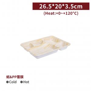 新品一週出貨【紙漿餐盤 - 五格】26.5*20*3.5cm 木紋 方形免洗盤 紙盤 餐盤 免洗餐具 - 1箱500個 / 1條125個