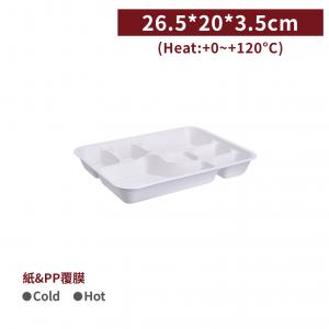 新品一週出貨【紙漿餐盤 - 七格】26.5*20*3.5cm 白色 方形免洗盤 紙盤 餐盤 免洗餐具 - 1箱500個 / 1條125個