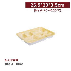 【紙漿餐盤 - 七格】木紋 長方形 免洗盤 紙盤 餐盤 免洗餐具 - 1箱500個 / 1條125個