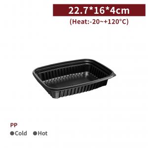 新品現貨【PP - 長方形餐盒一格 - 不含蓋】22.7*16*4cm 耐熱 塑膠盒 - 1箱400個 / 1條50個