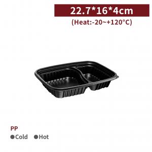 新品一週出貨【PP - 長方形餐盒二格 - 不含蓋】22.7*16*4cm 耐熱 塑膠盒 - 1箱400個 / 1條50個