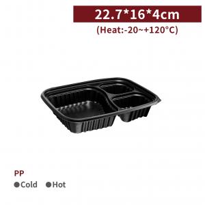 新品現貨【PP - 長方形餐盒三格 - 不含蓋】22.7*16*4cm 耐熱 塑膠盒 - 1箱400個 / 1條50個