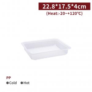 新品一週出貨【PP-方型餐盒-不含蓋】22.8*17.5*4cm 耐熱 半透明 塑膠盒 外帶餐盒 免洗餐盒 - 1箱960個 / 1條120個