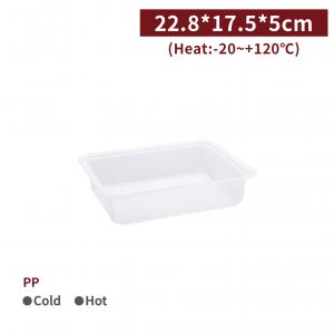 新品一週出貨【PP-方型餐盒-不含蓋】22.8*17.5*5cm 耐熱 半透明 塑膠盒 外帶餐盒 免洗餐盒 - 1箱800個 / 1條100個