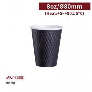 新品現貨【熱杯8oz菱格紋雙層杯-黑色】口徑80*94mm 隔熱杯 紙杯 - 1箱1000個 / 1條50個