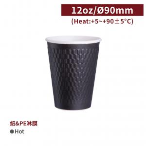 新品預告【熱杯12oz菱格紋雙層杯-黑色】口徑90*112mm 隔熱杯 紙杯 - 1箱1000個 / 1條50個