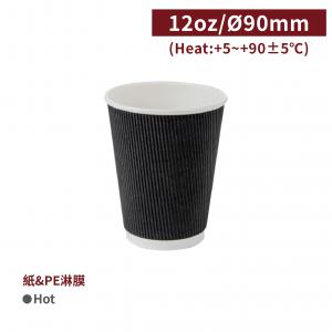現貨【熱杯12oz瓦楞雙層杯 - 黑色】口徑90*110mm 隔熱杯 紙杯 - 1箱500個 / 1條25個
