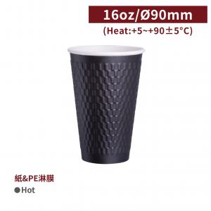 新品預告【熱杯16oz菱格紋雙層杯-黑色】口徑90*130mm 隔熱杯 紙杯 - 1箱1000個 / 1條40個