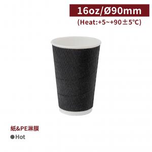 新品現貨【熱杯16oz瓦楞雙層杯 - 黑色】口徑90*130mm 隔熱杯 紙杯 - 1箱500個 / 1條25個