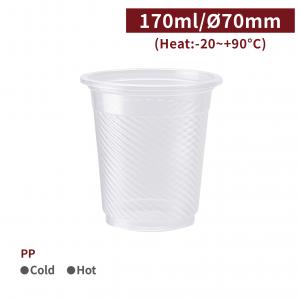 新品現貨【PP-真空杯(透) 5.5oz/170ml】口徑70*75mm 飲料杯 透明杯 塑膠杯 可封膜 - 1箱2400個 / 1條40個