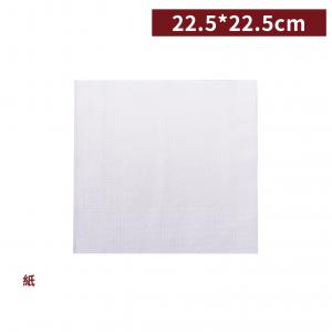 新品一週出貨【白色9吋餐巾紙 - 素面花】22.5*22.5cm 單層20g - 1箱 3600張 / 1包100張