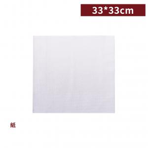 新品一週出貨【白色13吋餐巾紙 - 素面花】33*33cm 單層20g - 1箱 2400張 / 1包100張