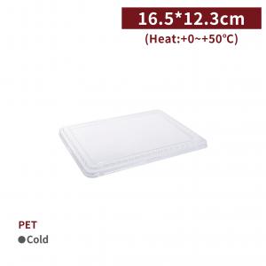 新品一週出貨【PET餐盒蓋-透明】16.5*12.3*1cm 餐盒蓋 免洗盒蓋 - 1箱1620個 / 1條180個