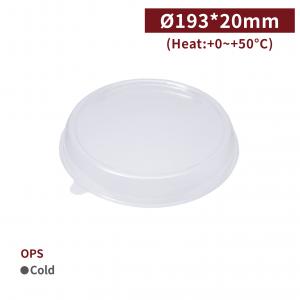新品一週出貨【OPS圓形餐盒蓋-透明】餐盒蓋 免洗盒蓋 口徑193*20mm 透明  - 1箱400個/1包50個
