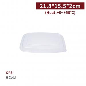 新品現貨【OPS長方形餐盒蓋-透明】餐盒蓋 免洗盒蓋 21.8*15.5*2cm 透明  - 1箱400個/1包50個