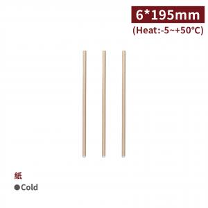 現貨【環保紙吸管(斜口)-牛皮色】無毒安全 6*195mm -1箱4000支/1包100支