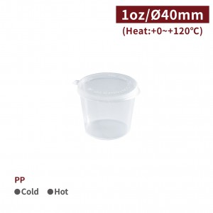 新品現貨【PP 連體醬料杯 1OZ/25ml-透明】口徑40*33mm 食材分裝 醬料杯 平蓋 - 1箱1000個/1包100個