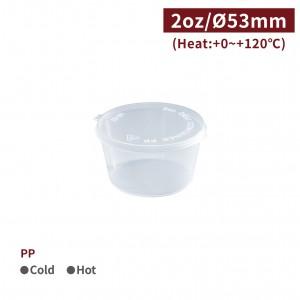 新品現貨【PP 連體醬料杯 2OZ/60ml-透明】口徑53*32mm 食材分裝 醬料杯 平蓋 - 1箱500個/1包100個
