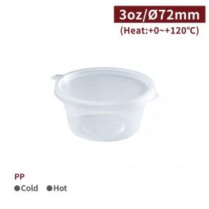 新品現貨【PP 連體醬料杯 3OZ/90ml-透明】口徑72*32mm 食材分裝 醬料杯 平蓋 - 1箱500個 / 1包50個