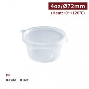 新品現貨【PP 連體醬料杯 4OZ/120ml-透明】口徑72*39mm 食材分裝 醬料杯 平蓋 - 1箱500個 / 1包50個