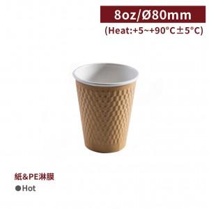 售完,補貨中【熱杯8oz菱格紋雙層杯 - 牛皮色】80口徑 隔熱杯 紙杯 - 1箱1000個 / 1包50個