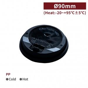 新品現貨【KC90咖啡杯蓋-黑】口徑90mm 就口蓋 免吸管 PP - 1箱1000個/1條50個