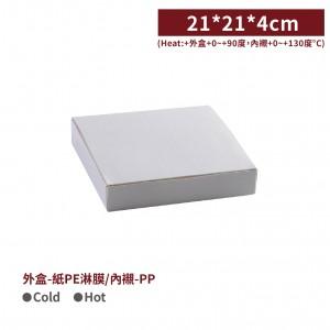 新品一週出貨【日式高級餐盒(含內盒)-】21*21*4cm 料理外帶盒 日式便當 雪白 - 1箱400個
